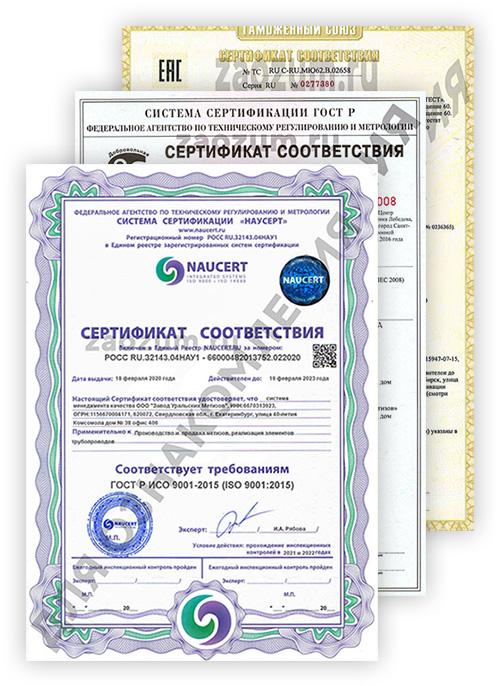 Сертификаты ООО Завод Уральских Метизов